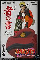 "JAPAN Masashi Kishimoto: NARUTO Character Official Data Book ""Hiden Sha no Sho"""