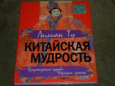 Lillian Too Китайская мудрость Hardcover Russian