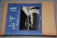 53 Stations of the Tokaido (Yamashita Kiyoshi) 1971
