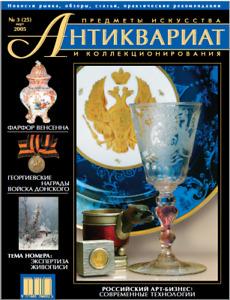 ANTIQUES ARTS & COLLECTIBLES MAGAZINE #25 Mar 2005_ЖУРН.АНТИКВАРИАТ №25 Март2005