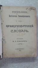 Russian book vintage pocket French-Russian Dictionary 1903 translator vocabulary