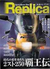 250 Race Replica Book Buch Yamaha TZR250 Suzuki RG250 Honda NSR250 (RGV TZR NSR)