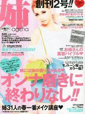 Ane ageha 03/2013 Japanese Women's Fashion Magazine