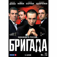*NEW* Brigada/ Бригада (2002) (DVD, 2 disc set, Ep.1-15) Russian