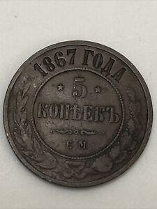 1867 EM Russia 5 Kopeks