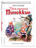 Карло Коллоди: Приключения Пиноккио Fairy Tales Russian Kids Book