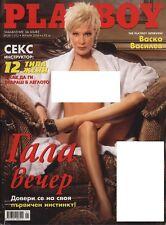 Bulgarian Playboy 2008-01 Cover Gala, Zlatka Raikova, Playmate Liliana Benina