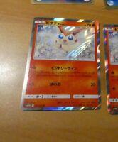 POKEMON JAPANESE CARD RARE HOLO CARTE Victini Rare 011/054 sm10b OCG JAPAN NM