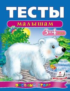 Children's Russian Books for Kids Тесты малышам. 3-4 года