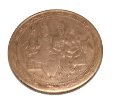 1818 EAST INDIA COMPANY, UK ONE ANNA BHAGWAN SHIV PARIWAR ANTIQUE OLD COIN