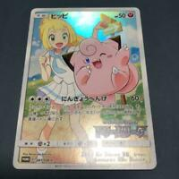 Pokemon card Clefairy 381/SM-P PROMO Dream League SM11b Sun & Moon