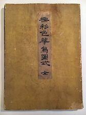 VINTAGE – ANCIENT JAPANESE ORIGINAL WOODBLOCK PRINT BOOK – FLOWERS & BIRDS