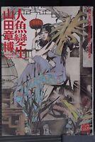 JAPAN Akihiro Yamada manga: The Metamorphosis of Siren