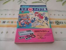 >> SEGA HI-TECH SHUU VOL.1 SG-1000 II SG-1000II SC-3000 MARK III JAPAN BOOK! <<