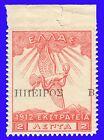 GREECE N.EPIRUS:HEL.ADM. 1914 Campaign 2 lep. Red, displ.ovp.MNH SIGNED UPON REQ