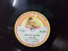 "AMBER GURUNG   NEPALI MODERN SONG nepal H 2237 RARE 78 RPM RECORD 10"" INDIA VG+"