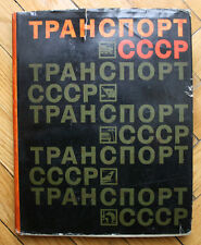 Transport of the USSR. RUSSIAN BOOK ALBUM. 1967