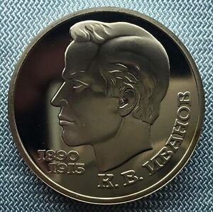 Russia USSR 1 ruble  1991 100th Anniversary - Birth of Konstantin Ivanov PROOF