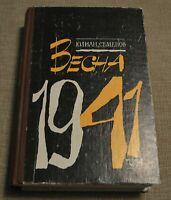 1980 SHTIRLITZ SEMYONOV Russian Spring 1941 book ШТИРЛИЦ Spy Detective CIA USSR