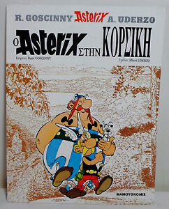 MAMOYTHKOMIX ASTERIX # 12 - 2006 - 4th PRINT GREEK LETTERING COMIC BOOK