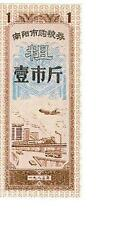 CHINA, 1983: 100 PIECE UNCIRCULATED BUNDLE 10 UNIT RICE COUPONS - VERTICLE