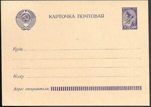 """Soviet Space Postal Stationery Card 1961 unused. Moon Probe """"Luna 2"""""""