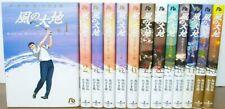 Wind of the earth paperback edition comics all 13 volume set Nobuhiro Sakata