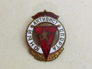 YOUNG ACTIVIST of the SPORT USSR Vintage BADGE