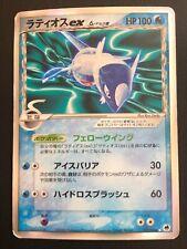 JAPANESE POKEMON CARD EX DRAGONS FRONTIERS - LATIOS EX 023/068 - G