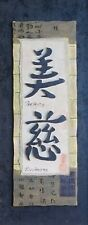 Fine Korean Chinese Character Beauty & Kindness Framed