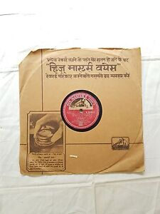 """VINTAGE 78RPM BENGALI TAGORE SONG-RECORDING I PUBLISHED 1964""""-N 83062 HMV RECORD"""