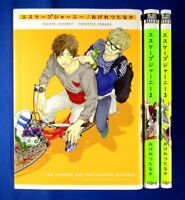 Escape Journey 1-3 Comic set - Ogeretsu Tanaka /Japanese Yaoi Manga Book  Japan