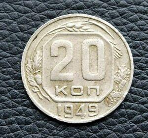 Russia USSR 20 kopecks 1949