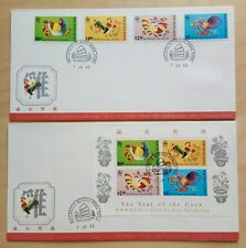 Hong Kong 1993 Zodiac Lunar New Year Rooster /Cock Stamp & MS FDC 香港生肖鸡年邮票小全张首日封
