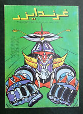 Grendizer UFO غرندايزر Arabic Comics Lebanese Original Color  #28 Magazine 80s