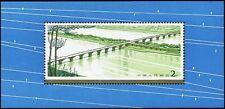 China Stamp 1978 T31M Highway Arch Bridge 公路拱桥 S/S MNH