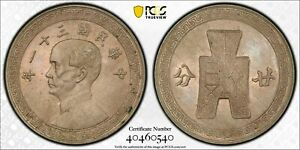 299 China 1942 Nickel 20 Cents PCGS MS63  Y-361
