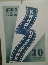 AFFICHE ANCIENNE  URSS RUSSIE  1952 CINEMA ?