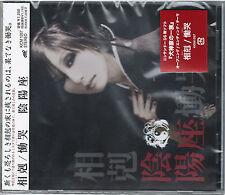ONMYO-ZA ONMYOUZA-SOUKOKU DOUKOKU-JAPAN CD C00