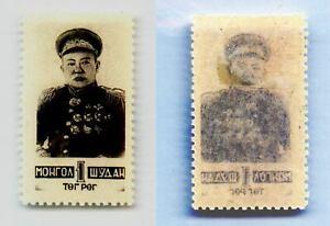 Mongolia 1945 SC 83 mint. rtb6898