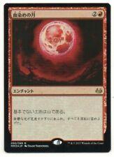 MTG Japanese Foil Blood Moon Modern Masters 2017 NM