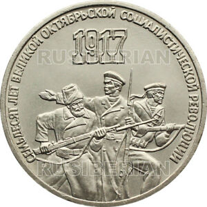 USSR 3 RUBLES 1987 RUSSIAN COIN * 70 YEARS SOVIET POWER OCTOBER REVOLUTION *A1