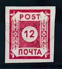 Gestempelte Ungeprüfte Deutsche Briefmarken der sowjetischen Besatzungszone aus Einzelmarke