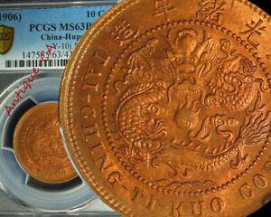 1906 China Empire HUPEH 10 Cash PCGS MS 63 BN SHARP STRUCK & SUPERB LUSTER