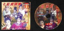 Hong Kong Yam Kim Fai Nancy Sit Li Bao Ying Cantonese Opera 2x VCD FCS7911