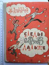 Russische Bücher Russian Book Демиденко Следы ведут дальше 1967 тв.пер Ленинград
