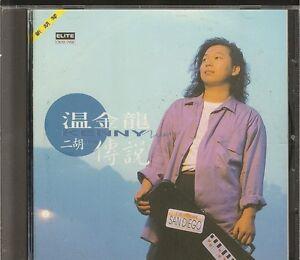 Kenny Wen Chin Long (Wen Jin Long 温金龍): [Made in Taiwan 1991台灣版] 二胡傳說        CD