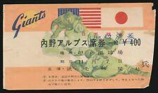 1953 MLB New York Giants Japan Baseball Tour Ticket Stub Osaka Hanshin Tigers