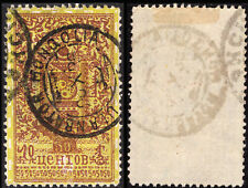 MONGOLIA Sc#21 ERROR MISSED OVPRT VF CD 20.X.1926 ULANBATOR +RUSSIA CD