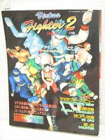 VIRTUA FIGHTER 2 Act 2 Guide Japan Sega Saturn Book SI*